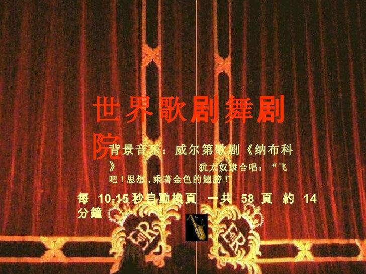 """Opera Houses  每  1 0-15 秒自動換頁  一共  5 8   頁  約  1 4 分鐘 世界歌剧舞剧院 背景音乐:威尔第歌剧《纳布科》       犹太奴隶合唱:""""飞吧 ! 思想 , 乘著金色的翅膀 !"""""""