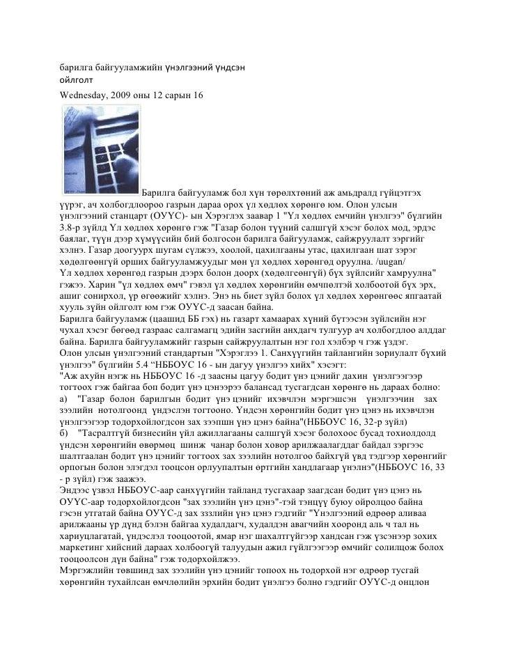 барилга байгууламжийн үнэлгээний үндсэн ойлголт <br />Wednesday, 2009 оны 12 сарын 16 Барилга байгууламж бол хүн төрөлхтөн...