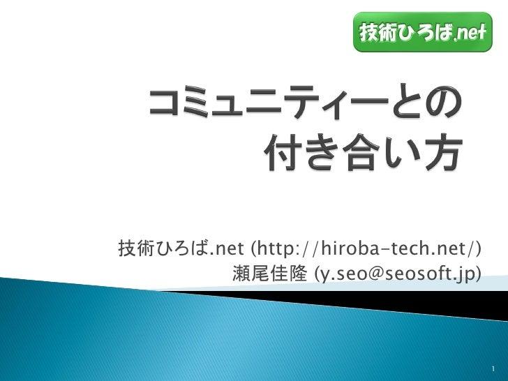 技術ひろば.net (http://hiroba-tech.net/)        瀬尾佳隆 (y.seo@seosoft.jp)                                          1