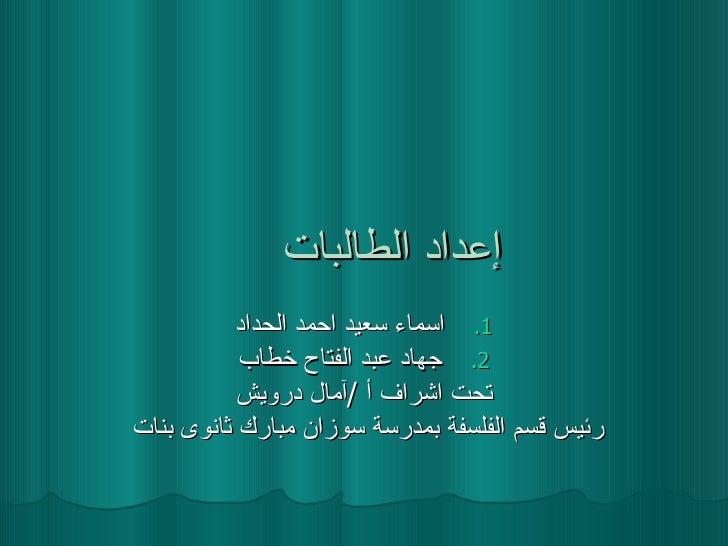 إعداد الطالبات <ul><li>اسماء سعيد احمد الحداد </li></ul><ul><li>جهاد عبد الفتاح خطاب </li></ul><ul><li>تحت اشراف أ  / آمال...