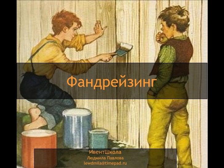 Фандрейзинг ИвентШкола Людмила Павлова [email_address]