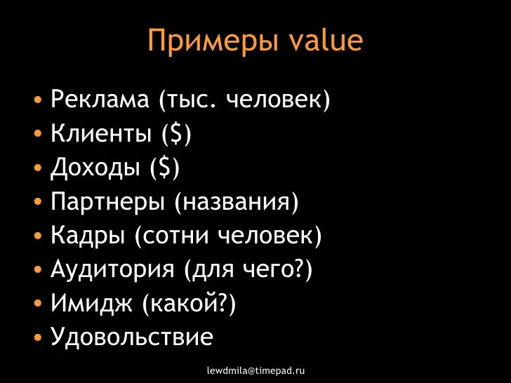 Примеры  value <ul><li>Реклама (тыс. человек) </li></ul><ul><li>Клиенты ( $ ) </li></ul><ul><li>Доходы ( $ )  </li></ul><u...