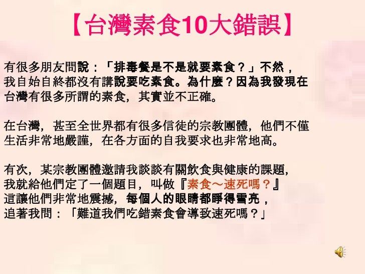 【台灣素食10大錯誤】 有很多朊友問說:「排毒餐是不是就要素食?」不然, 我自始自終都沒有講說要吃素食。為什麼?因為我發現在 台灣有很多所謂的素食,其實並不正確。  在台灣,甚至全世界都有很多信徒的宗教團體,他們不僅 生活非常地嚴謹,在各方面的...