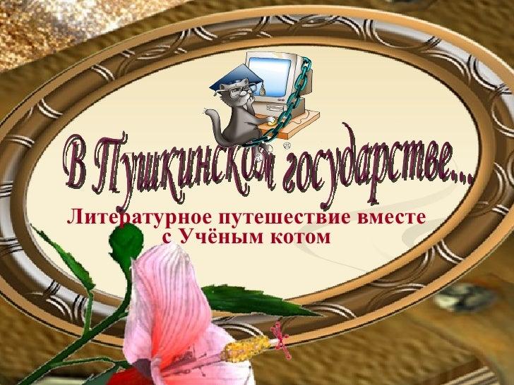 Литературное путешествие вместе с Учёным котом В Пушкинском государстве...