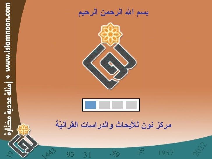 بسم الله الرحمن الرحيم مركز نون للأبحاث والدراسات القرآنيّة