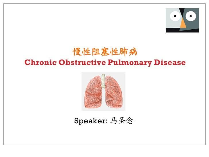 慢性阻塞性肺病 Chronic Obstructive Pulmonary Disease                Speaker: 马圣念