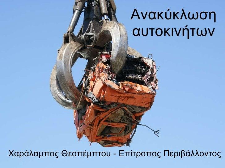 Ανακύκλωση αυτοκινήτων Χαράλαμπος Θεοπέμπτου - Επίτροπος Περιβάλλοντος