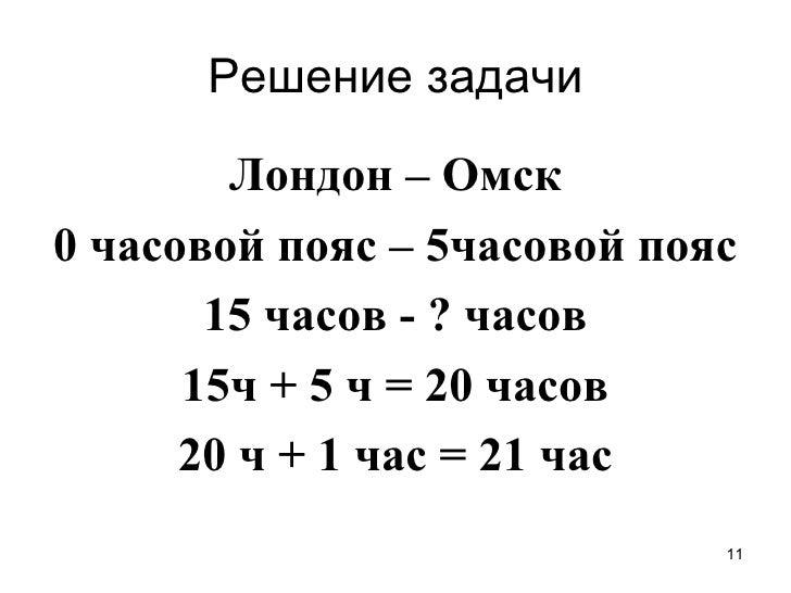 География решение задач на часовые пояса решение комбинированных задач с ответами