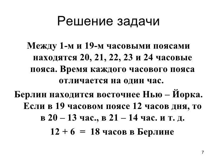 Решение задач на определения поясного времени решение на задачи по начертательной геометрии примеры