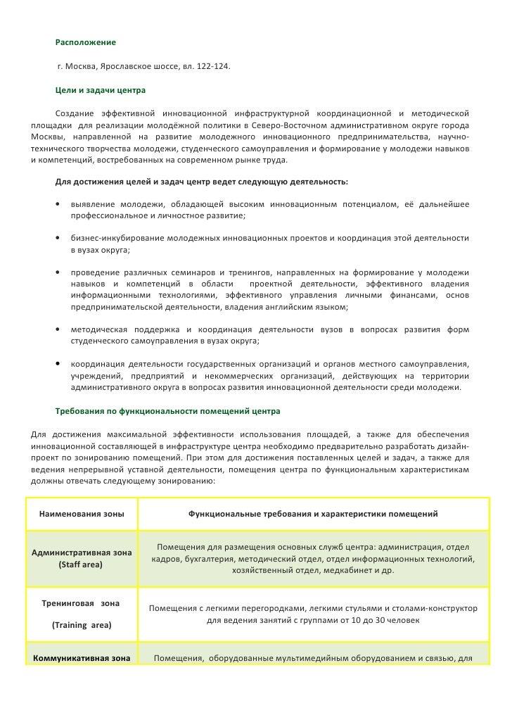 Расположение       г. Москва, Ярославское шоссе, вл. 122-124.       Цели и задачи центра       Создание эффективной иннова...