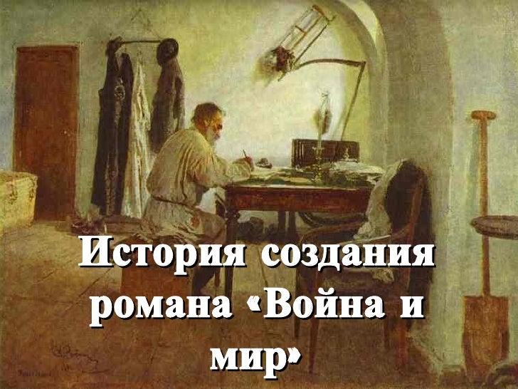 Война и мир история создания романа реферат 8532