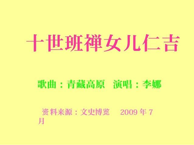 十世班禅女儿仁吉 料来源:文史博  资 览 2009 年 7 月 歌曲:青藏高原 演唱:李娜