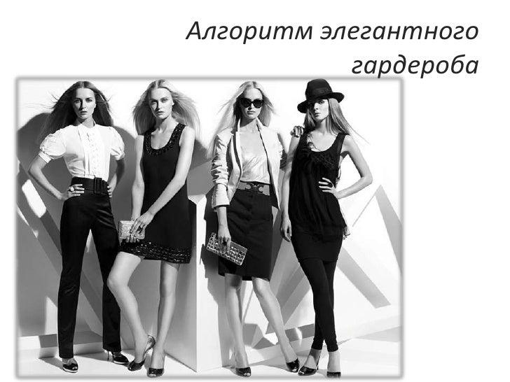Алгоритм элегантного          гардероба<br />