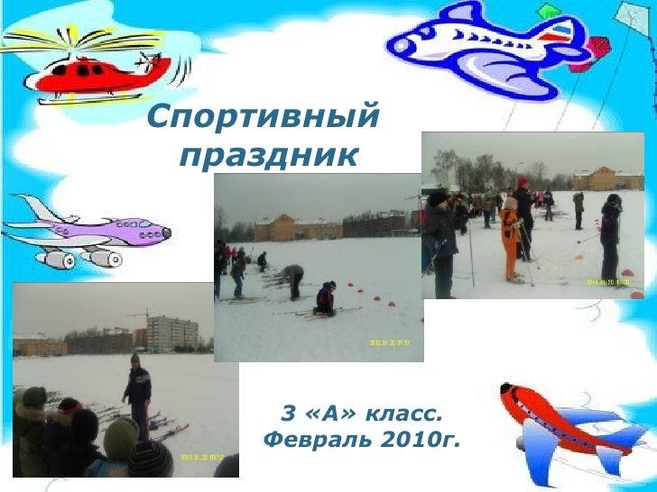 Спортивный  праздник 3 «А» класс. Февраль 2010г.