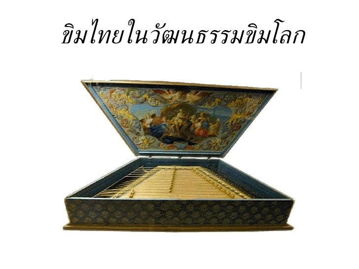 ขิมไทยในวัฒนธรรมขิมโลก