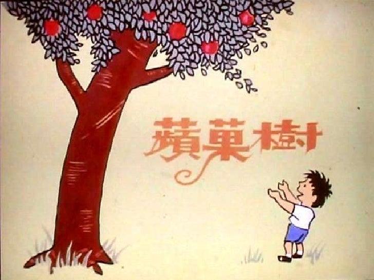 從前有一棵樹……
