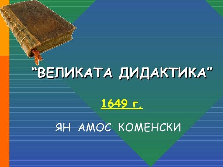 """"""" ВЕЛИКАТА ДИДАКТИКА"""" 1649 г. ЯН  АМОС  КОМЕНСКИ"""