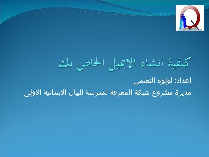 إعداد :  لولوة النعيمي مديرة مشروع شبكة المعرفة لمدرسة البيان الابتدائية الاولى