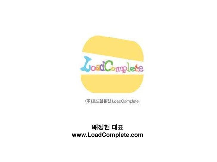 배정현 대표www.LoadComplete.com<br />