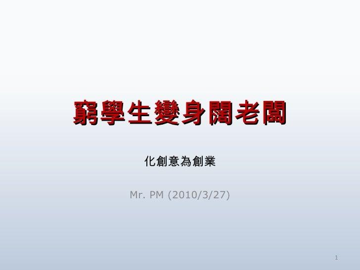 窮學生變身闊老闆 化創意為創業 Mr. PM (2010/3/27)