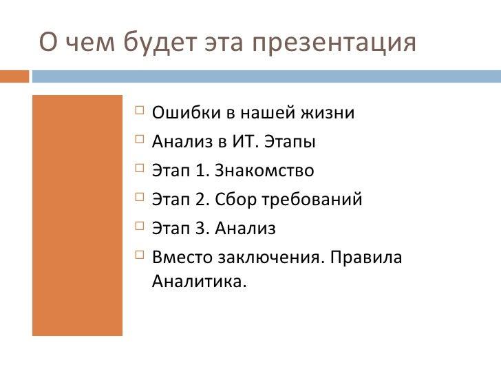 О чем будет эта презентация <ul><li>Ошибки в нашей жизни </li></ul><ul><li>Анализ в ИТ. Этапы </li></ul><ul><li>Этап 1. Зн...