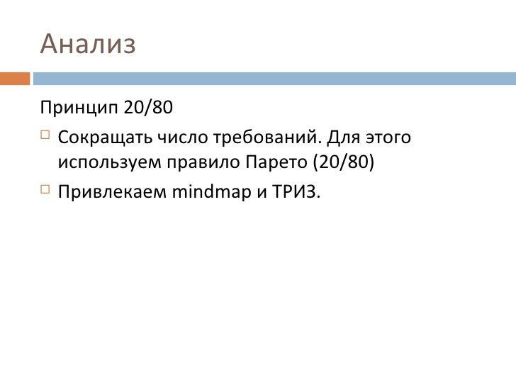 Анализ <ul><li>Принцип 20/80 </li></ul><ul><li>Сокращать число требований. Для этого используем правило Парето (20/80) </l...
