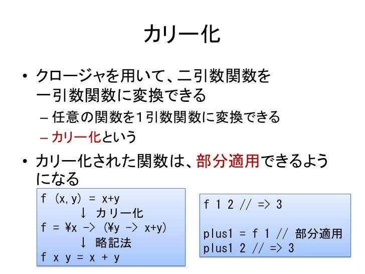 関数プログラミング入門