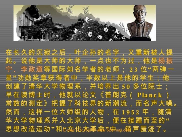"""在长久的沉寂之后,叶企孙的名字,又重新被人提起。说他是大师的大师,一点也不为过,他是 杨振宁、李政道 等国际知名学者的老师; 23 位""""两弹一星""""功勋奖章获得者中,半数以上是他的学生;他创建了清华大学物理系,并培养出 50 多位院士;早在读博士..."""