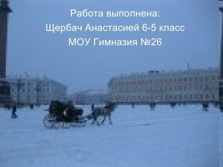 Работа выполнена: Щербач Анастасией 6-5 класс МОУ Гимназия №26