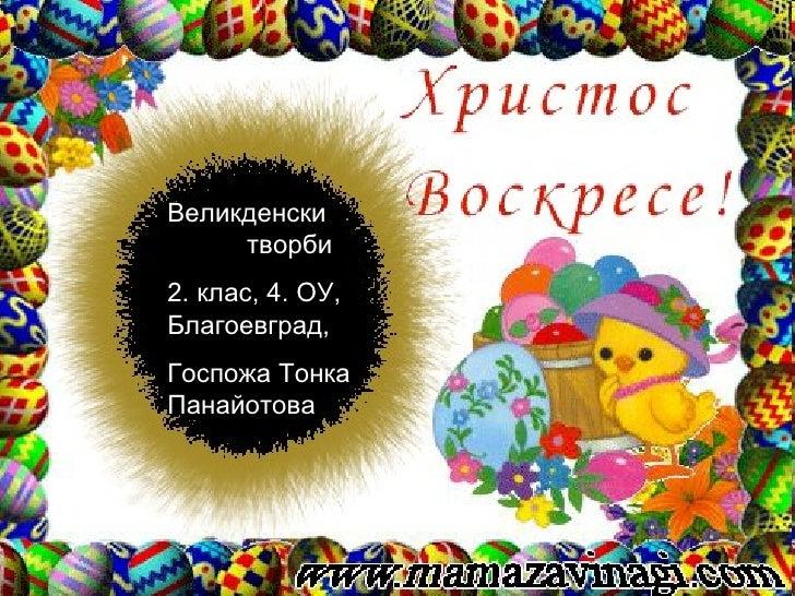 Великденски  творби 2. клас, 4. ОУ, Благоевград,  Госпожа Тонка Панайотова