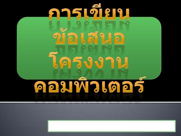 การเขียนข้อเสนอ<br />โครงงานคอมพิวเตอร์<br />ครูณัฐพล บัวอุไร โรงเรียนเตรียมอุดมศึกษาพัฒนาการ ลำลูกกา<br />