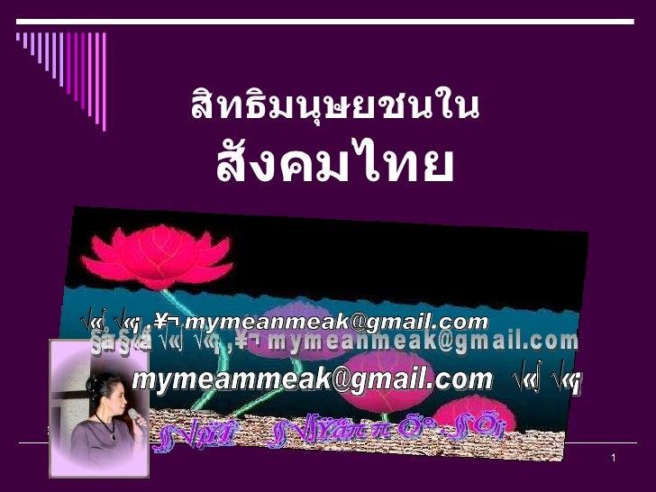 รวบรวมโดย mymeanmeak@gmail.com ค้นคว้า รวบรวมโดย mymeanmeak@gmail.com สิทธิมนุษยชนใน สังคมไทย mymeammeak@gmail.com  รวบรวม...