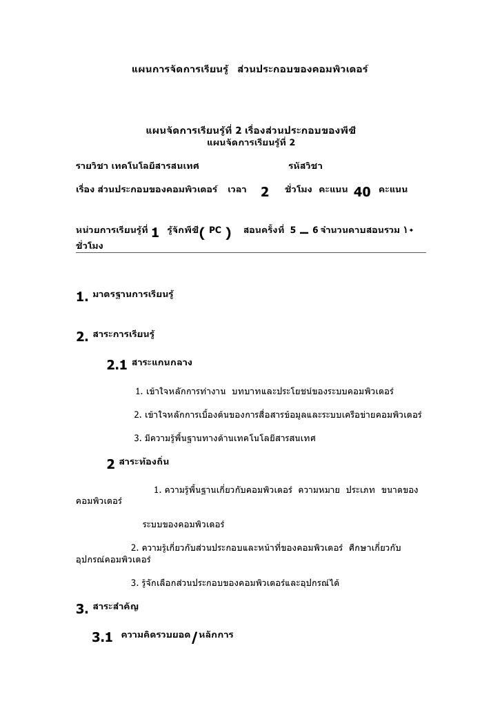 แผนการจัดการเรียนรู้ ส่วนประกอบของคอมพิวเตอร์                       แผนจัดการเรียนรู้ที่ 2 เรื่องส่วนประกอบของพีซี        ...