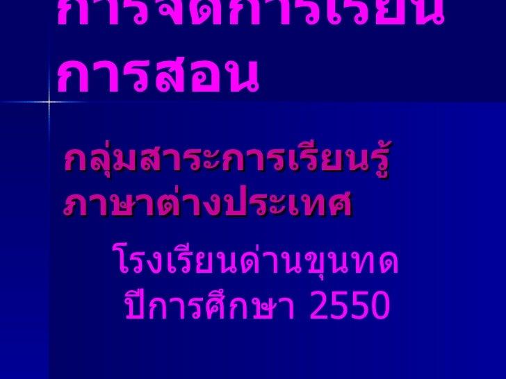 การจัดการเรียนการสอน กลุ่มสาระการเรียนรู้ภาษาต่างประเทศ โรงเรียนด่านขุนทด  ปีการศึกษา  2550