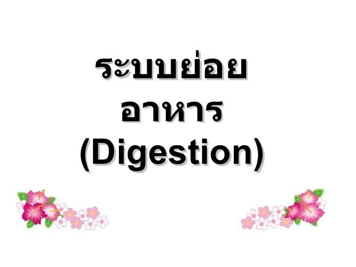 ระบบย่อยอาหาร ( Digestion )