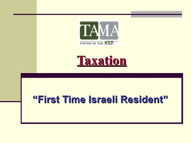 """Taxation """" First Time Israeli Resident"""""""