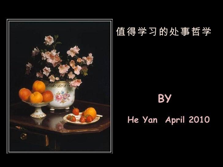 值得学习的处事哲学 BY He Yan  April 2010