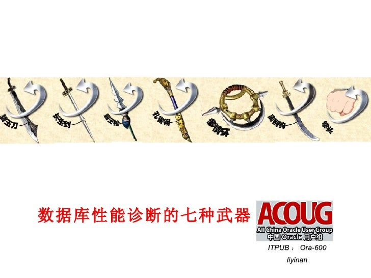 数据库性能诊断的七种武器 ITPUB : Ora-600 liyinan