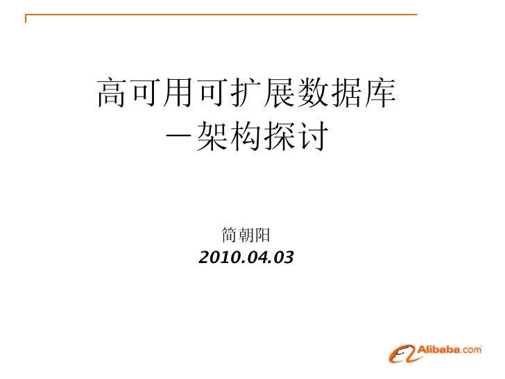 高可用可扩展数据库   -架构探讨       简朝阳    2010.04.03