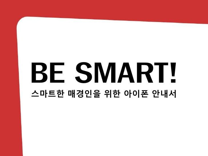 BE SMART!<br />스마트한매경인을위한아이폰안내서<br />