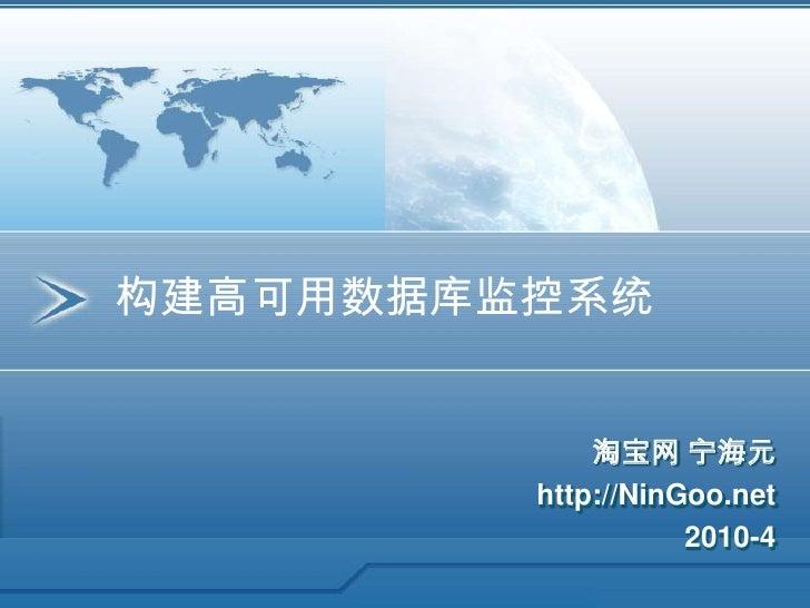 构建高可用数据库监控系统<br />淘宝网 宁海元<br />http://NinGoo.net<br />2010-4<br />