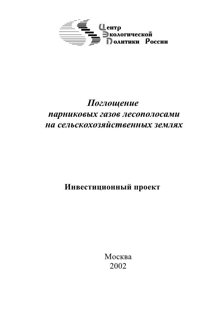Поглощение  парниковых газов лесополосами на сельскохозяйственных землях         Инвестиционный проект                 Мос...