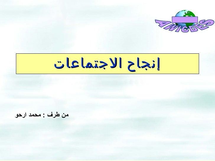 إنجاح الاجتماعات من طرف  :  محمد ارحو ج و ث ت ج بوتنفيت-كاوز AWICDES