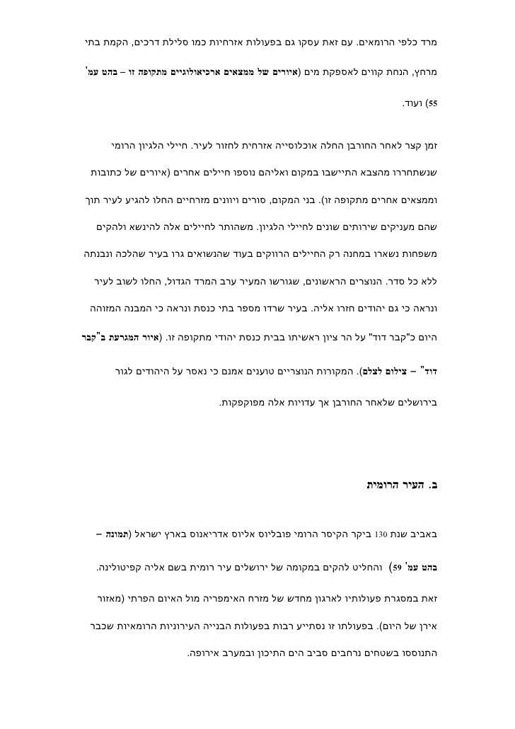 ירושלים אליה קפיטולינה Slide 2