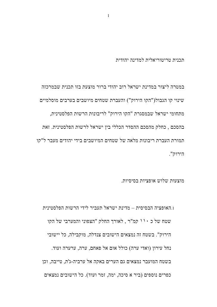 1                                         תכנית טריטוריאלית למדינה יהודית      במטרה ליצור במדינת ישראל רוב יהודי ברו...