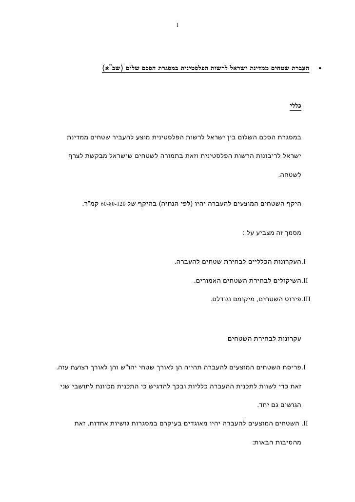 """1                  העברת שטחים ממדינת ישראל לרשות הפלסטינית במסגרת הסכם שלום )שב""""א(     •                           ..."""