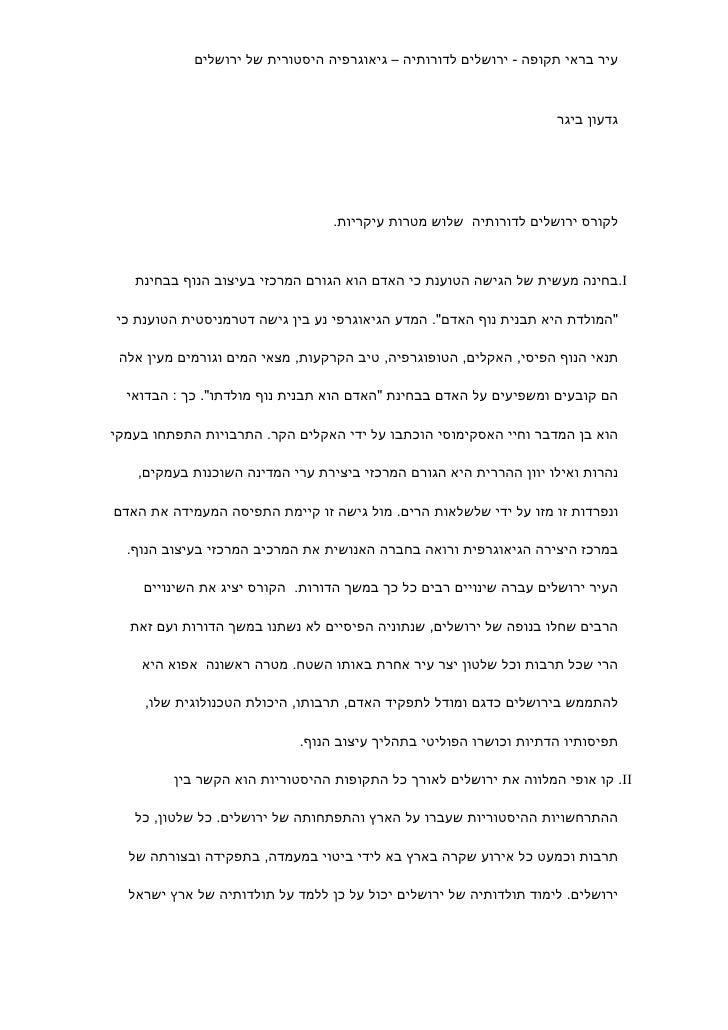 עיר בראי תקופה - ירושלים לדורותיה – גיאוגרפיה היסטורית של ירושלים                                                       ...