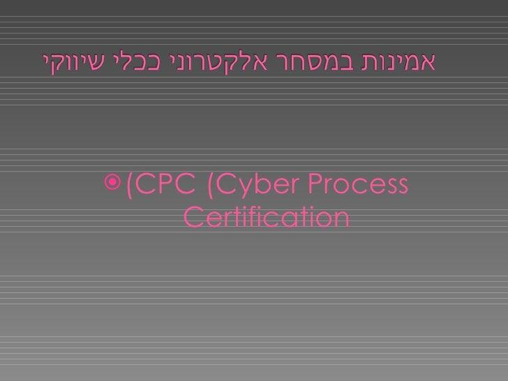 <ul><li>(CPC (Cyber Process Certification </li></ul>