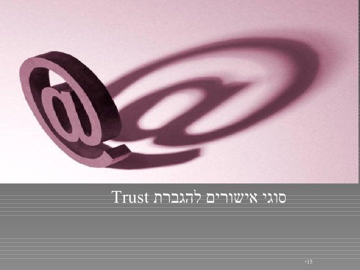<ul><li></li></ul>סוגי אישורים להגברת   Trust