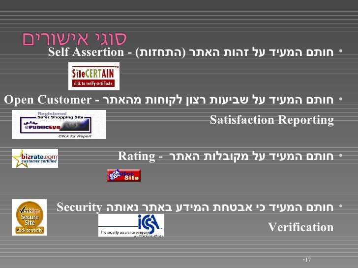 <ul><li></li></ul><ul><li>חותם   המעיד   על   זהות   האתר   ( התחזות ) - Self Assertion </li></ul><ul><li>חותם   המעיד   כ...